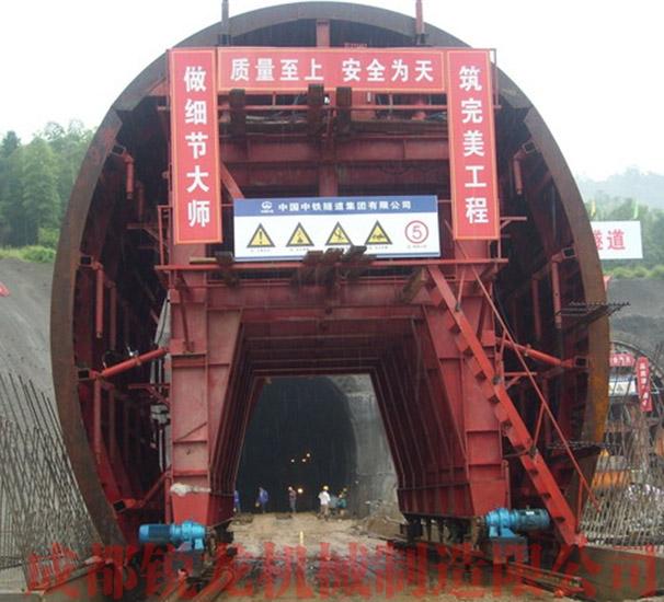 铁路单线隧道台车